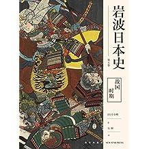 战国时期(岩波日本史 第五卷)