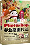 Photoshop专业抠图技法(附光盘1张)