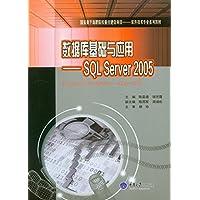 数据库基础与应用——SQL Server 2005