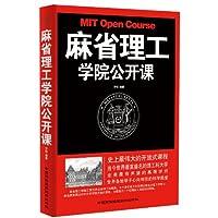 麻省理工学院公开课