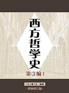 西方哲学史 第三编(一)