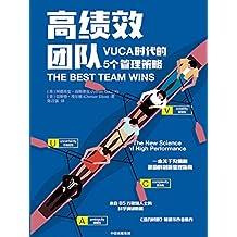 高绩效团队:VUCA 时代的5个管理策略(一本关于沟通和激励的创新管理指南,来自85万职场人士的科学调研。)
