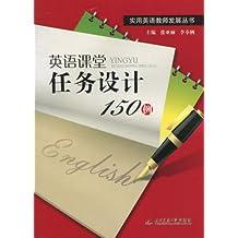 英语课堂任务设计150例