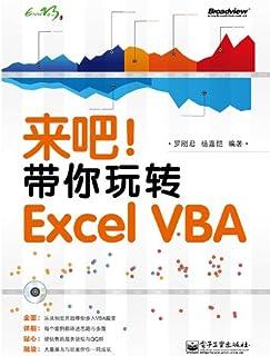来吧!带你玩转Excel VBA
