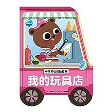 小汽车认知拉拉书:我的玩具店