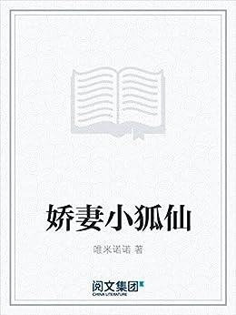 """""""娇妻小狐仙"""",作者:[唯米诺诺]"""