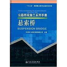 公路桥梁施工系列手册:悬索桥
