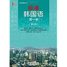 标准韩国语(第一册)(第6版)