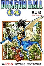 龙珠(第38卷)(七龙珠--官方正版授权,出版25年,日漫封神作品,《阿拉蕾》作者鸟山明经典代表作,《海贼王》作者尾田荣一郎都是它的狂热粉丝)