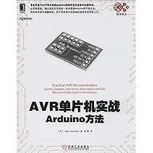 AVR单片机实战:Arduino方法