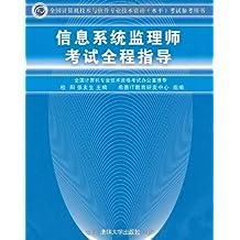 信息系统监理师考试全程指导 (全国计算机技术与软件专业技术资格(水平)考试参考用书)