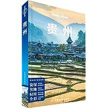Lonely Planet孤独星球:贵州(2016年版)