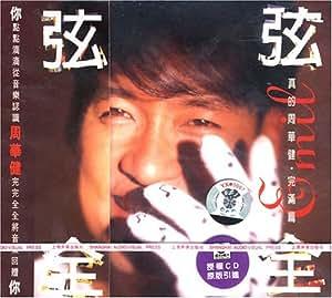 周华健:弦弦全全(CD)