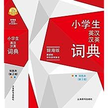 小学生英汉汉英词典(双色本.第2版) (新课标学生系列辞书)