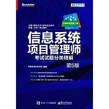 希赛教育·全国计算机技术与软件专业技术资格(水平)考试用书:信息系统项目管理师考试试题分类精解(第5版)