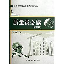 建筑施工五大员岗位培训丛书:质量员必读(第3版)