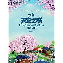 水色天空之城:轻松学画宫崎骏风格的水彩风景