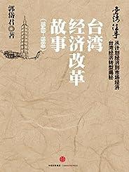 臺灣往事:臺灣經濟改革故事(1949-1960)