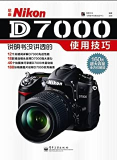 尼康Nikon D7000说明书没讲透的使用技巧