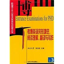 考博英语完形填空阅读理解翻译与写作 (新编博士生入学考试英语应试指导丛书) (English Edition)