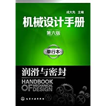机械设计手册:单行本.润滑与密封(第六版)