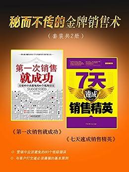 """""""秘而不传的金牌销售术(套装共2册)"""",作者:[邓琼芳, 李海波]"""