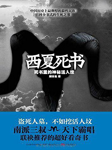 西夏死书(全5册)