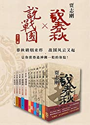 贾志刚说春秋×说战国(全十二册)(春秋硝烟未烬,战国风云又起!)