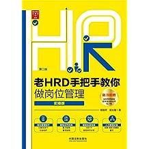 老HRD手把手教你做岗位管理:实操版(第二版)