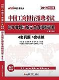中公版·(2017)中国工商银行招聘考试:历年真题汇编及全真模拟试卷(第3版)(4套真题-4套模拟)(附中公名师精讲+在线课堂+在线模考系统)