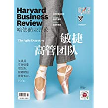 敏捷高管团队(《哈佛商业评论》2020年第5期/全12期)