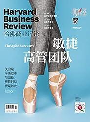 敏捷高管團隊(《哈佛商業評論》2020年第5期/全12期)