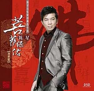 陈星:菩萨保佑劝世歌(DVD)ZZD-7002