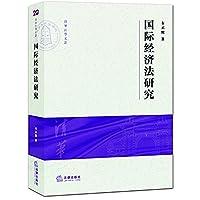 国际经济法研究 (清华法学文丛)