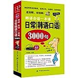 韩语会话一本通:日常韩语口语3000句