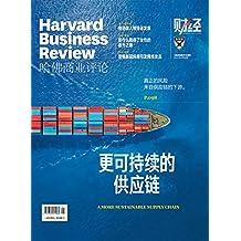 更可持续的供应链(《哈佛商业评论》2020年第4期/全12期)