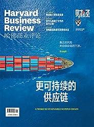 更可持續的供應鏈(《哈佛商業評論》2020年第4期/全12期)
