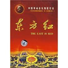 东方红-中国革命音乐舞蹈史诗(珍藏版)(1DVD)