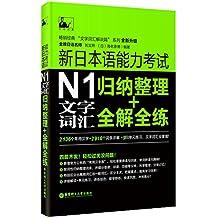 新日本语能力考试N1文字词汇:归纳整理+全解全练