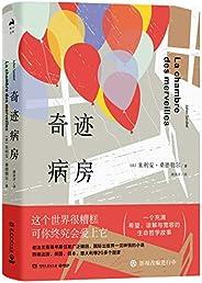 奇跡病房(國際出版界一見鐘情的小說?;钪鞘澜缟献詈币姷氖?,大多數人只是存在,僅此而已。) (紙電同步)