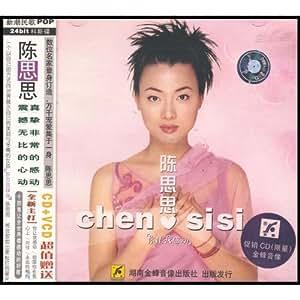 陈思思:你让我感动(CD+VCD)