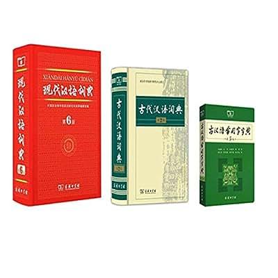 现代汉语词典+古汉语常用字字典 +古代汉语词典.pdf