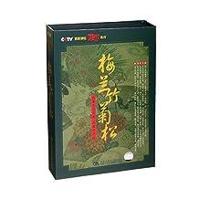 CCTV百家讲坛珍藏系列:梅兰竹菊松