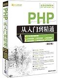 PHP从入门到精通(第3版)(附光盘)
