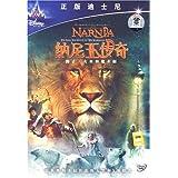 纳尼亚传奇狮子女巫和魔衣橱