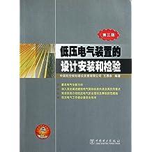 低压电气装置的设计安装和检验(第3版)