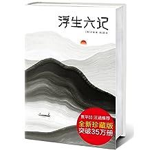 作家榜经典:浮生六记(全本全译全·注插图珍藏版)