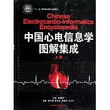 中国心电信息学图解集成(套装上下册)