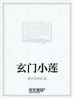 """""""玄门小莲"""",作者:[爱不许承诺]"""