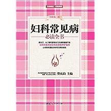 妇科常见病必读全书(全新第三版,妇科名医写给女性的身体养护指导!每位女性必备的健康科普书!)